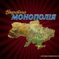 Монополия Люкс Украина экономическая игра