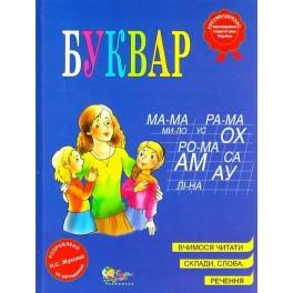 буквар жукова на укранськй мов скачати