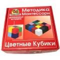 Кубики Никитина. Цветные кубики 16 штук 4х4см
