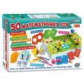 Великий набір 50 математичних ігор Ранок 12109058У / 5863