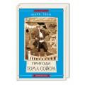 Книга Приключения Тома Сойера Марк Твен укр