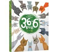 Книга 36 и 6 котов ч.1 укр Г.  Вдовиченко