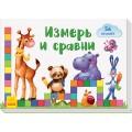 Книга Окошки для крошки. Измерь и сравни рус/укр Ранок