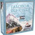 Настільна розвиваюча гра Галопом по Світу укр Artos Games 1069