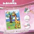 Набор для творчества Роспись по полотну Веселый жирафик 7100/1