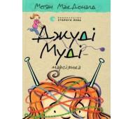 Джуди Муди марсианка. книга 12 на укр.языке. Книга для детей