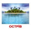 Карточки Домана. Украинский язык. Вундеркинд с пеленок. Природа