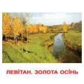 Карточки Домана. Украинский язык. Вундеркинд с пеленок. Шедевры художников