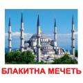 Карточки Домана. Украинский язык. Вундеркинд с пеленок. Достопримечательности мира