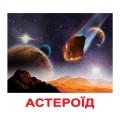 Карточки Домана. Украинский язык. Вундеркинд с пеленок. Космос